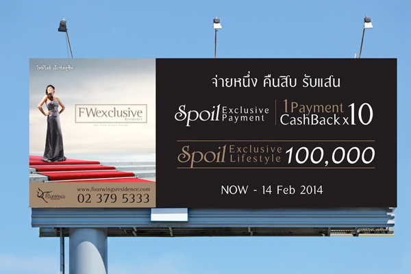 Promotion Campaign - Billboard